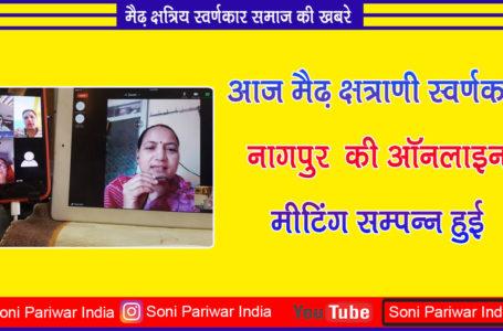 आज मैढ़ क्षत्राणी स्वर्णकार नागपुर की ऑनलाइन मीटिंग सम्पन्न हुई
