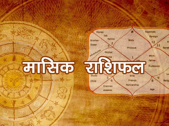 आज से नया महीना शुरू, 5 तारीख को है चंद्र ग्रहण और गुरु पूर्णिमा; जानें जुलाई में कैसा रहेगा सभी 12 राशियों का भविष्य