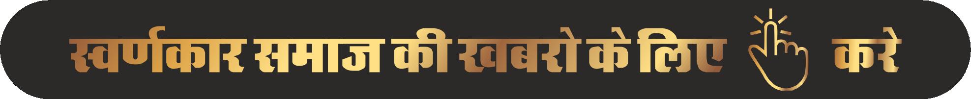 soni pariwar india