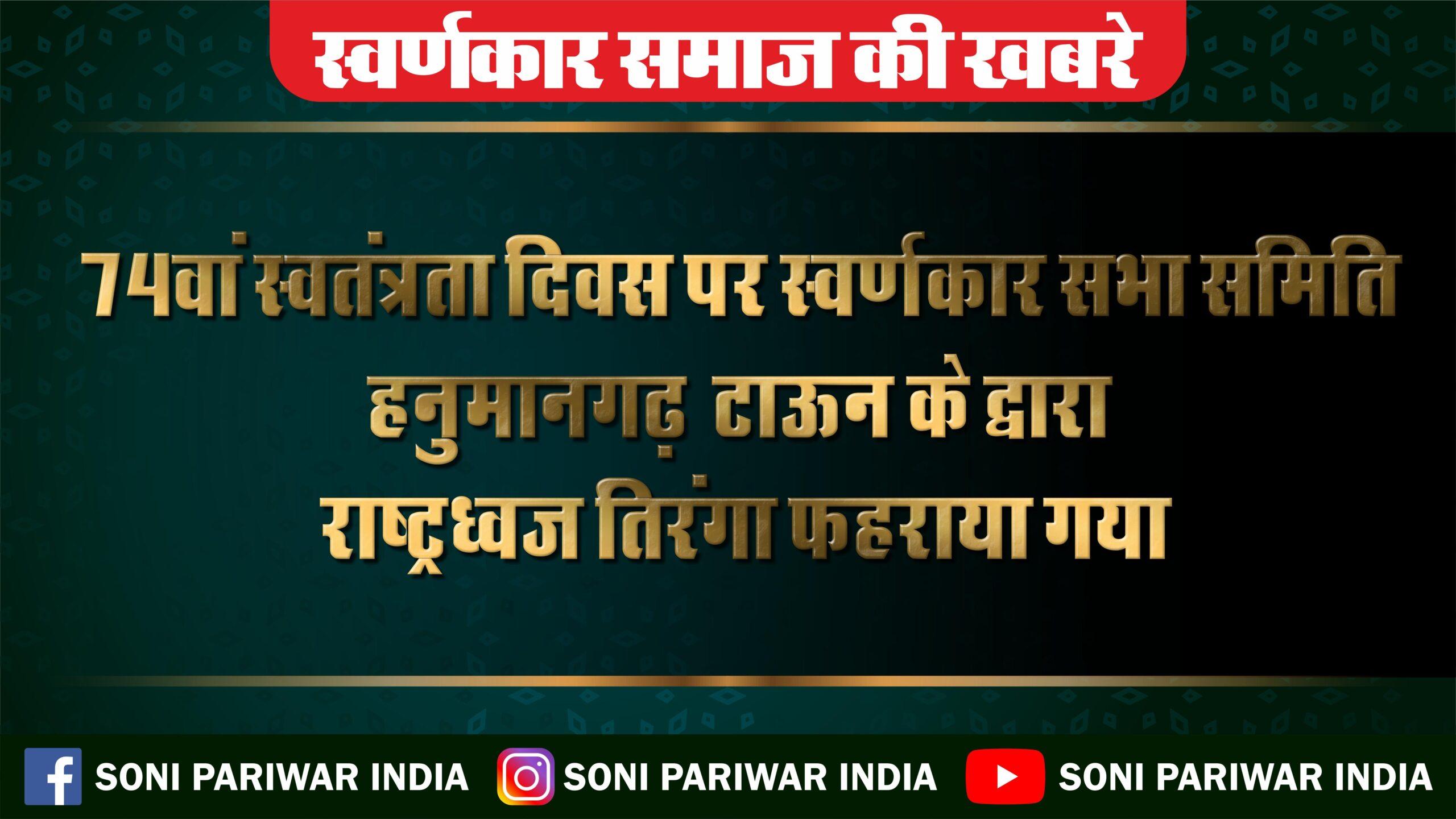 74वां स्वतंत्रता दिवस पर स्वर्णकार सभा समिति हनुमानगढ़ टाऊन के द्वारा राष्ट्रध्वज तिरंगा फहराया गया