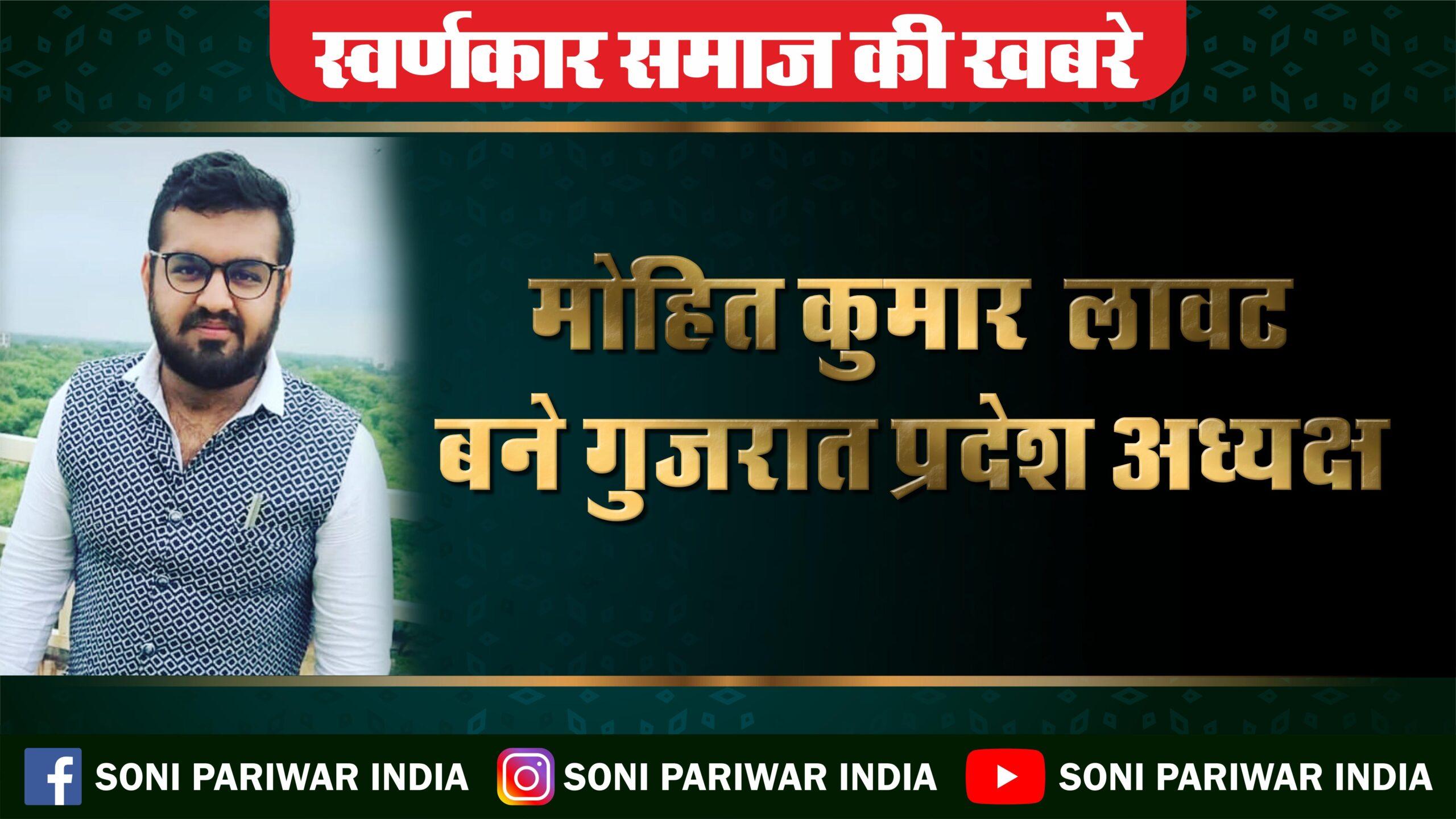 मोहित कुमार लावट बने गुजरात प्रदेश अध्यक्ष