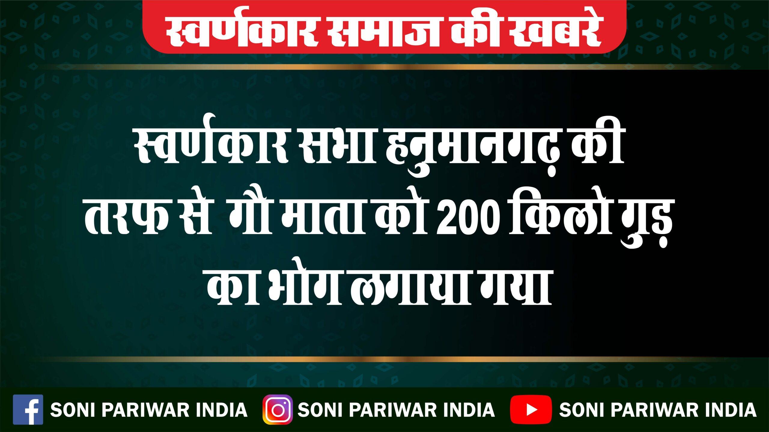 स्वर्णकार सभा हनुमानगढ़ की तरफ से गौ माता को 200 किलो गुड़ का भोग लगाया गया