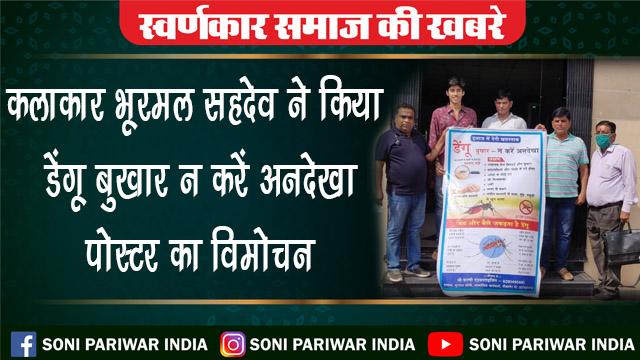 कलाकार भूरमल सहदेव ने किया डेंगू बुखार न करें अनदेखा पोस्टर का विमोचन