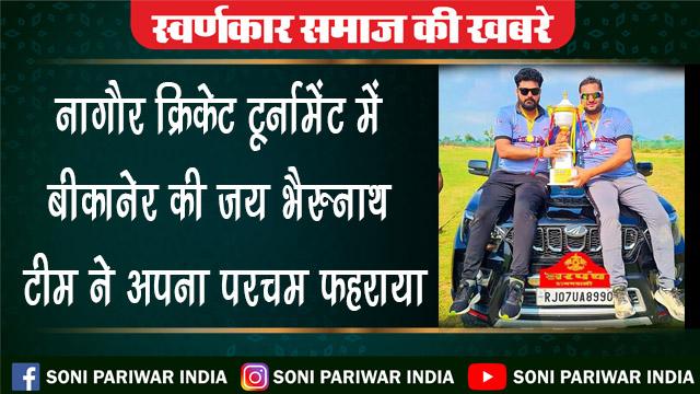 नागौर क्रिकेट टूर्नामेंट में बीकानेर की जय भैरुनाथ  टीम ने अपना परचम फहराया