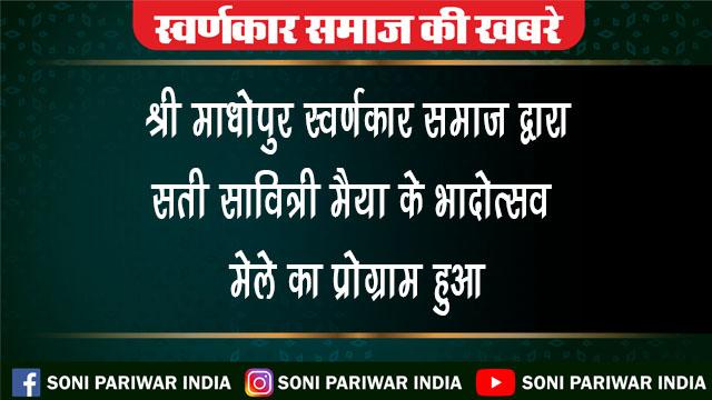श्री माधोपुर स्वर्णकार समाज द्वारा सती सावित्री मैया के भादोत्सव मेले का प्रोग्राम हुआ